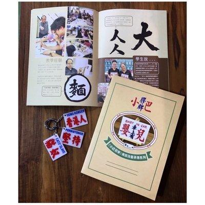 [套裝]《小店見學》傳統技藝承傳系列 4 - 小巴膠牌