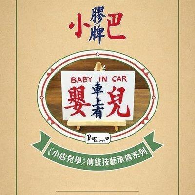 《小店見學》傳統技藝承傳系列 4 - 小巴膠牌