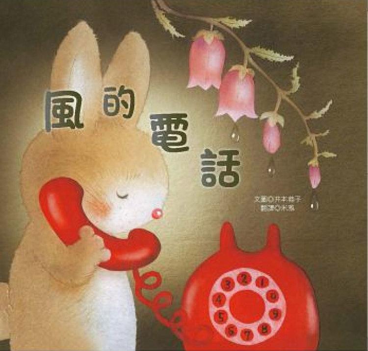 [本地郵寄] 風的電話