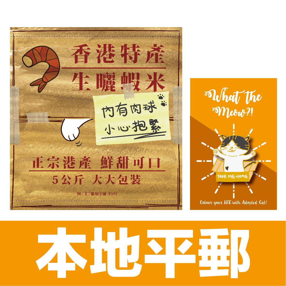 【香港平郵】內有肉球 小心抱緊