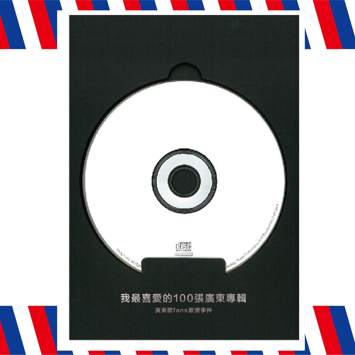 我最喜愛的100張廣東專輯