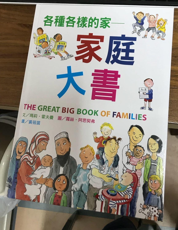 各式各樣的家—家庭大書