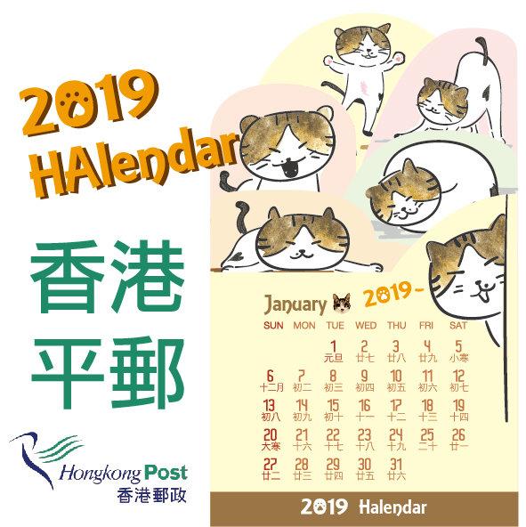 2019 HAlendar 蝦米月曆 (香港平郵)