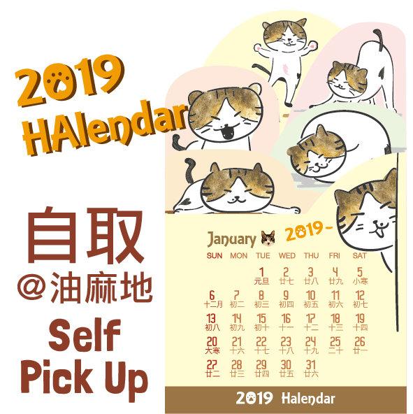 2019 HAlendar 蝦米月曆 (油麻地自取)