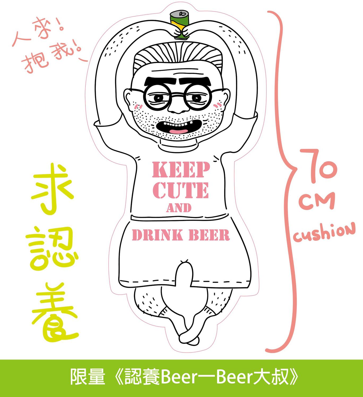 Beer一Beer大叔Cushion