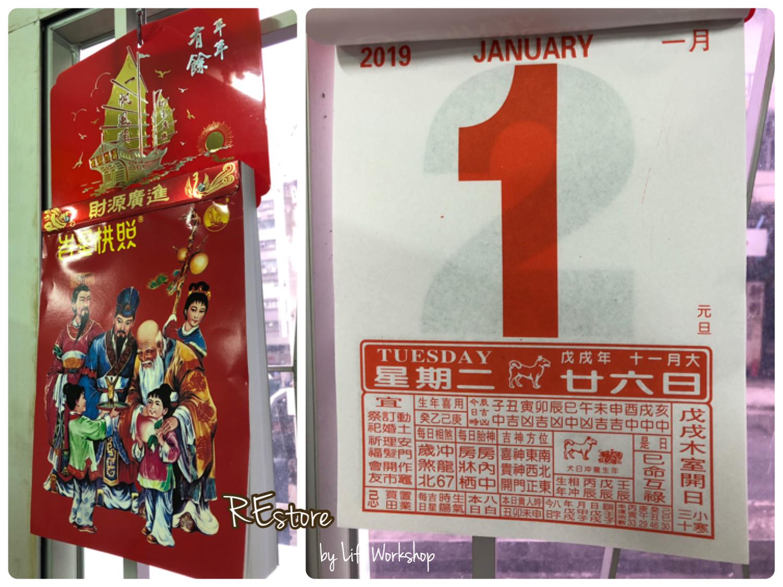 2019寶元日曆(16開)連燙金掛牌