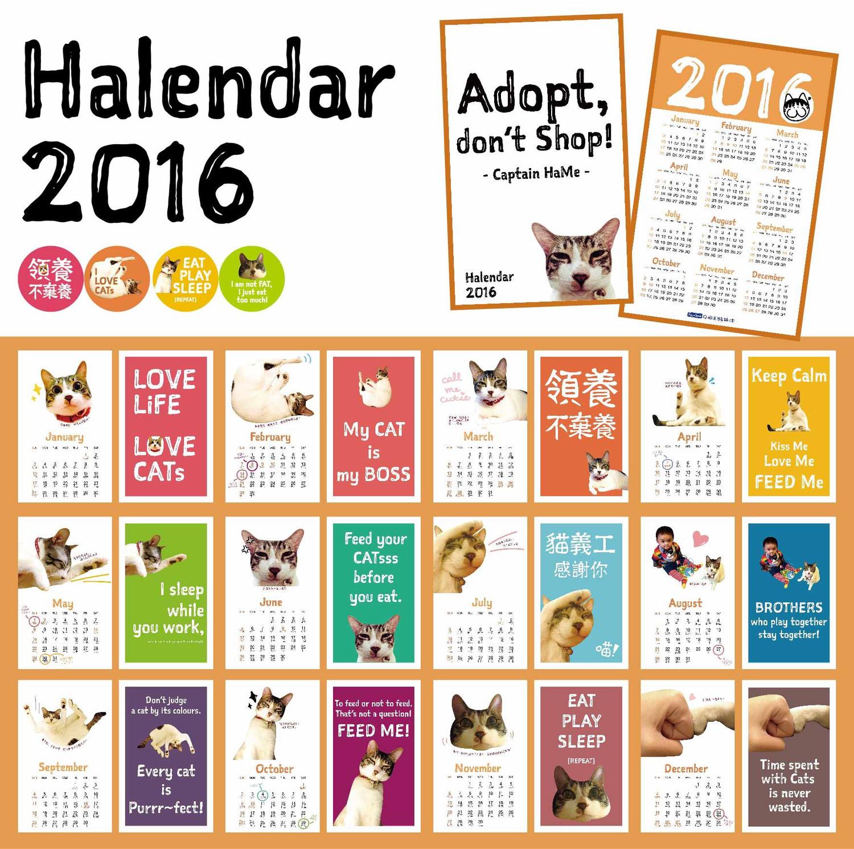 2016 HAlendar 蝦米月曆