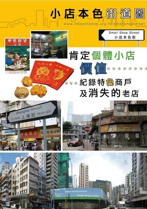 地圖:小店本色街道圖