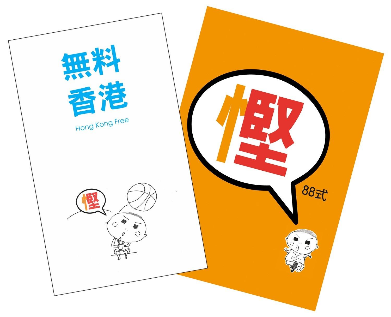 堅慳88式 + 無料香港