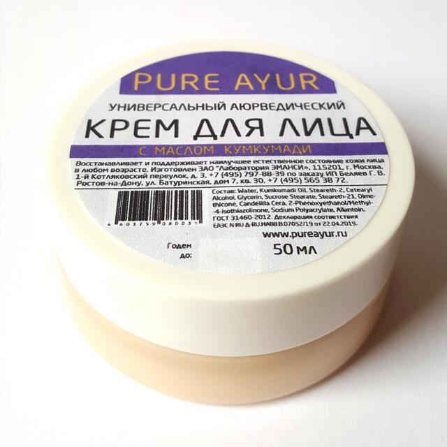 Аюрведический крем для лица с маслом Кумкумади. 50 мл.
