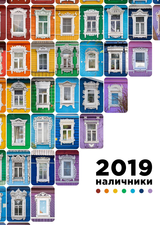 """Календарь """"Наличники 2019"""""""