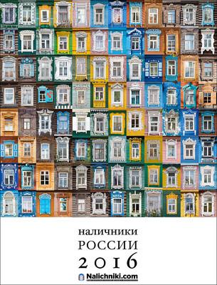 Календарь перекидной «Наличники России 2016» (А3)