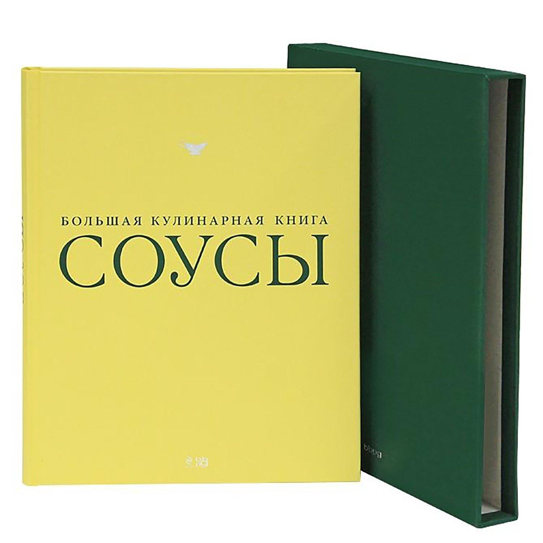 Соусы. Большая кулинарная книга (Подарочное издание)