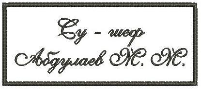 ШЕВРОН - ВЫШИВКА
