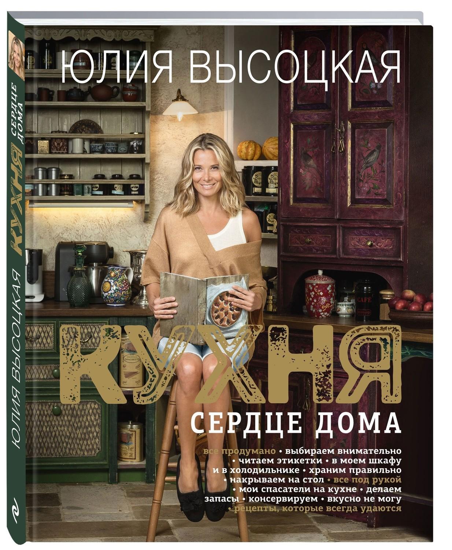 Кухня - сердце дома. Юлия Высоцкая