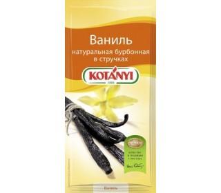 Ваниль KOTANYI бурбонная в стручках, 3г