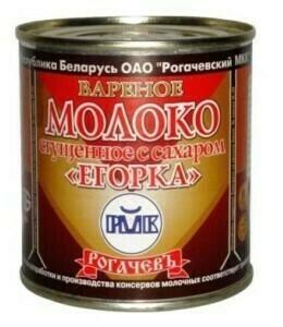 Молоко цельное сгущенное с сахаром вареное «Егорка», 380 г (Белоруссия, Рогачевъ)