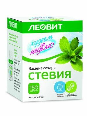 Стевия 150 таблеток 37,5 гр Леовит, заменитель сахара природный