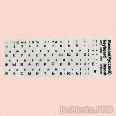 Наклейки для клавиатуры (русский алфавит) белый