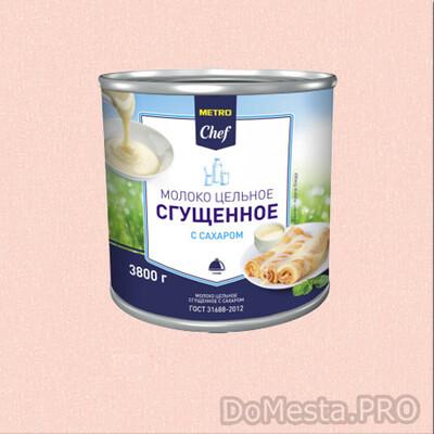 Сгущенное молоко METRO CHEF, 3800 г.