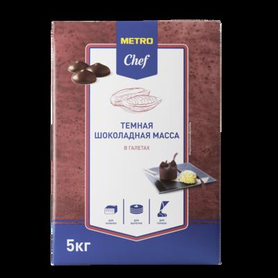 Темная шоколадная масса METRO CHEF (в галетах) 5 кг.