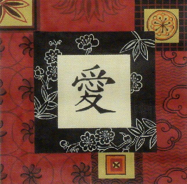 Love  (Handpainted by Danji Designs) 18*SP26
