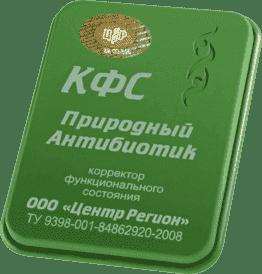 КФС Природный антибиотик Эксклюзивный 5 элемент 2019г.
