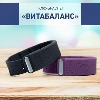 КФС БРАСЛЕТ