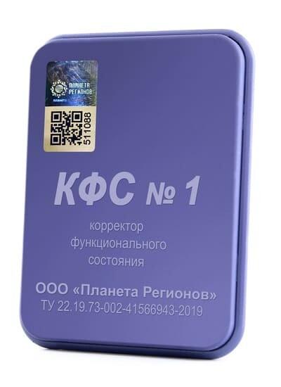 """КФС №1 """"АНТИПАРАЗИТАРНЫЙ"""" 5 элемент 2020г."""