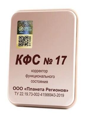 КФС №17