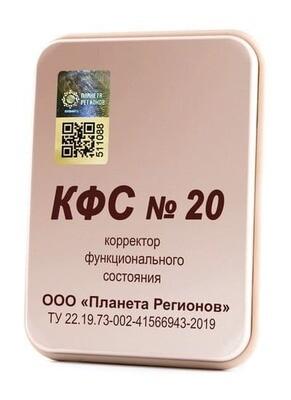 КФС №20