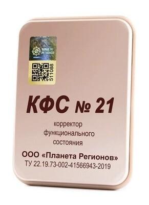 КФС №21