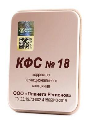 КФС №18