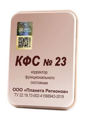 КФС №23
