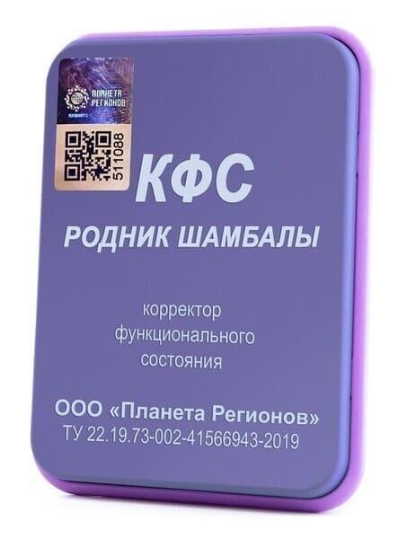 """КФС """"РОДНИК ШАМБАЛЫ"""" Эксклюзивный5 элемент 2020 г."""