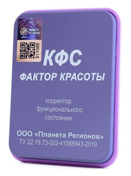 """КФС """"ФАКТОР КРАСОТЫ"""" Эксклюзивный 5 элемент 2020 г."""