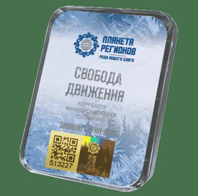 КФС СВОБОДА ДВИЖЕНИЯ Элитный 5 элемент. С личной подписью Кольцова!