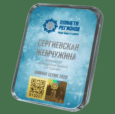 КФС СЕРГИЕВСКАЯ ЖЕМЧУЖИНА 5 Элемент. С личной подписью Кольцова!