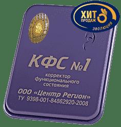 """КФС №1 """"Антипаразитарный"""" 5 элемент 2018г 00001"""