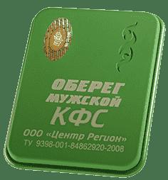 "КФС ""Мужской оберег"" 5 элемент 2018г 00025 КФС ""Мужской оберег"" 5 элемент"