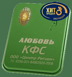 """КФС """"Любовь"""" 5 элемент 2018г 00028"""