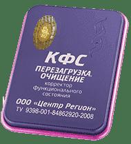 КФС Перезагрузка-Очищение Эксклюзивный 5 элемент 2019г.