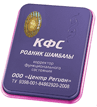 КФС Родник Шамбалы Эксклюзивный 5 элемент 2019г.