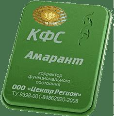 КФС Амарант Эксклюзивный 5 элемент 2019г.