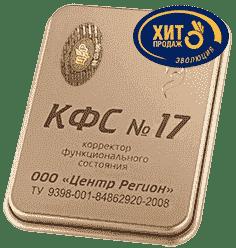 КФС № 17 Возрождение 5 элемент 2019г.