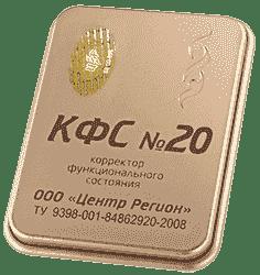 КФС №20 Очищение 5 элемент 2019г.