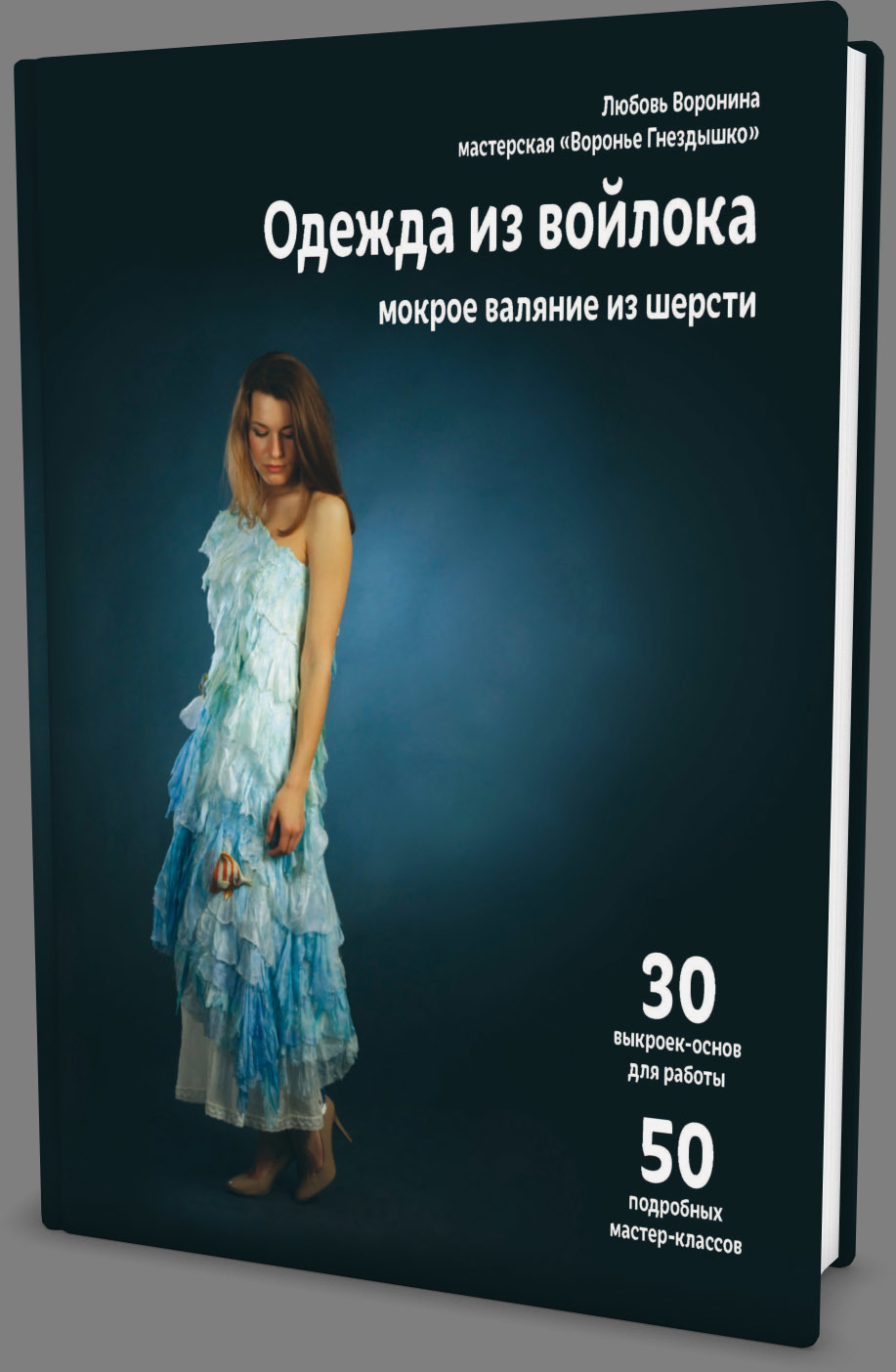 "Lubov Voronina's ""Felted Clothing.Encyclopedia"" RUSSIAN EDITION"