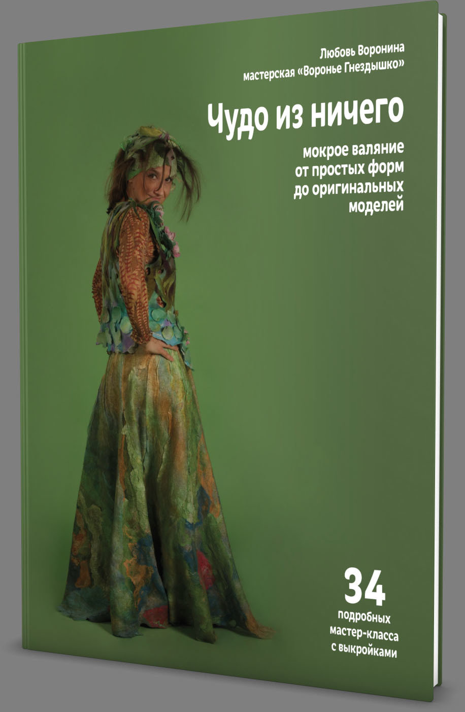 "Lubov Voronina's ""A miracle out of nothing"" RUSSIAN EDITION"