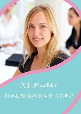 PDF eBook Preventing Pregnancy Chinese