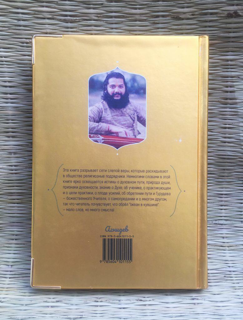 Гуру ID. Идентификация Учителя